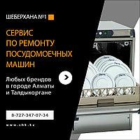 Разблокирование электронного блока посудомоечной машины GEFEST в Алматы