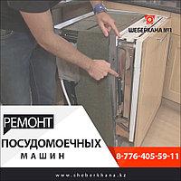 Разблокирование электронного блока посудомоечной машины Zanussi в Алматы