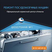 Ремонт и обслуживание производственных посудомоечных машин в Алматы