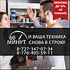Ремонт холодильника Алматы Выезд