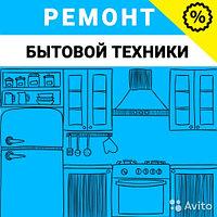 Ремонт холодиль5иков Толе Би Алматы