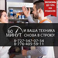 Ремонт холодильника Липхер