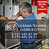Ремонт и обслуживание холодильного оборудования Atesy в Алматы