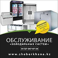 Ремонт и обслуживание холодильного оборудования Brandford в Алматы