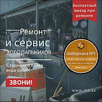 Ремонт и обслуживание холодильного оборудования в Алматы