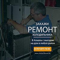 Ремонт и обслуживание холодильных камер Rivacold Ариада в Алматы
