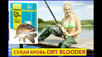 Сухая кровь Dry Blooder (low price)