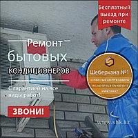 Заправка и ремонт кондиционеров