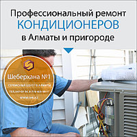 Заправка кондиционера Алматы Выезд
