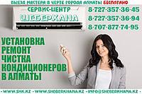 Заправка кондиционера в Городе Алматы