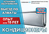 Заправка кондиционеров Алматы (Жетысуский район)
