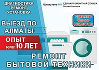 Заправка кондиционеров в районе Жанатурмыс Алматы