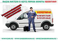 Кондиционеры Монтаж Алматы