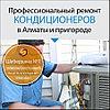 Мастер По Ремонту кондиционеров Алматы