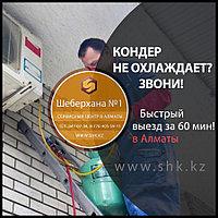 Ремонт кондиционера Lg. Чистка, заправка и обслуживание в Алматы