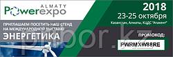 С 23 по 25 октября - выставка Powerexpo Almaty 2018