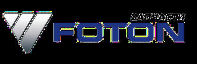 Грузовые запчасти на Foton