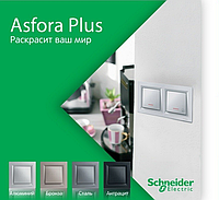 Schneider Electric cерия Asfora