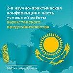 2-я научно-практическая конференция, посвященная успешной работе казахстанского представительства 20-21 октября 2018 г., Республика Казахстан, г. Алматы