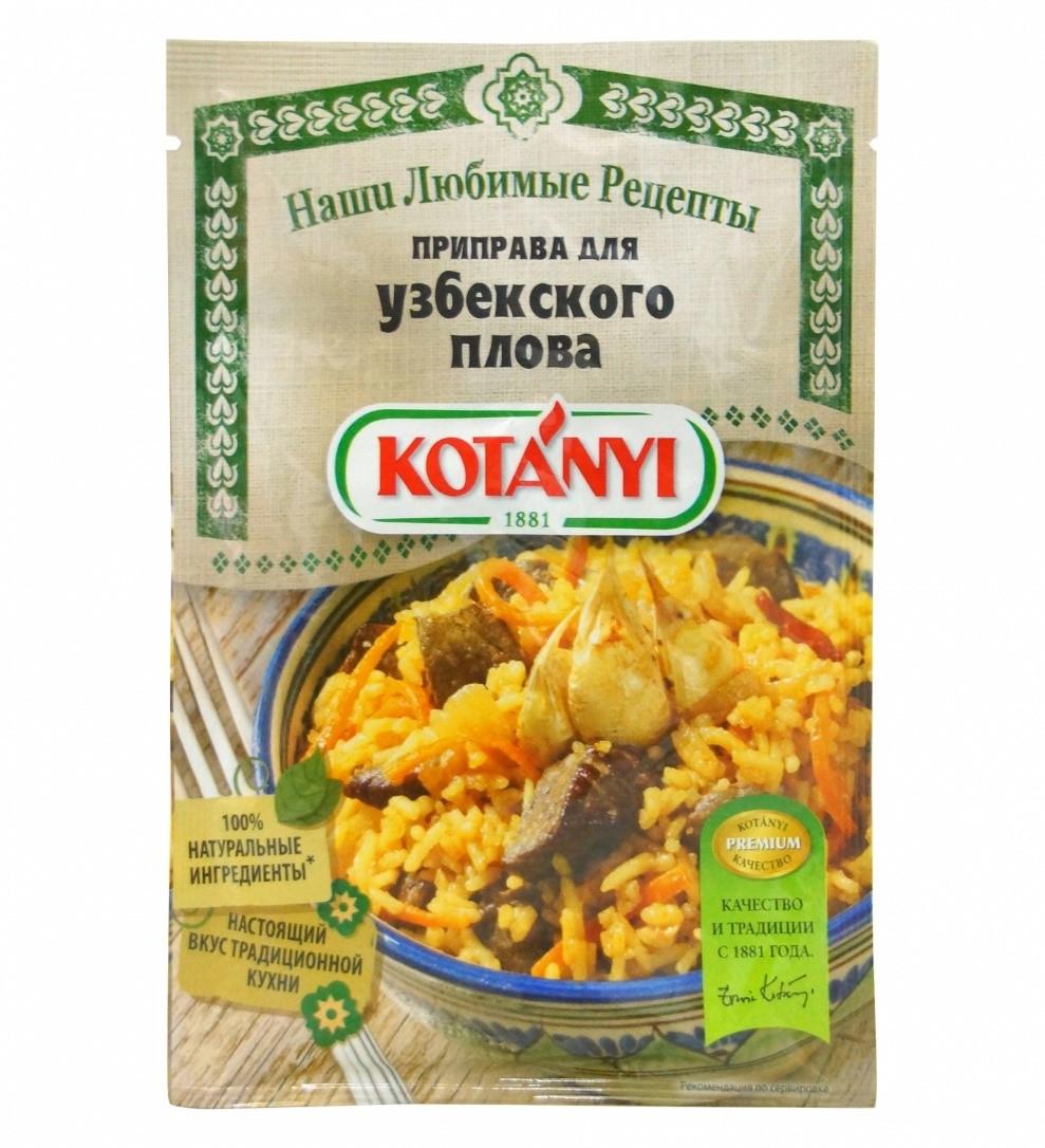 Приправа для узбекского Плова KOTANYI, пакет 25 г.