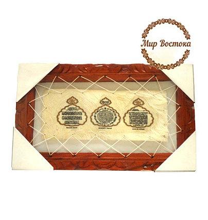 Мусульманский сувенир. Картина в деревянной раме с аятами и молитвой (38х23 см), фото 2