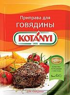 Приправа для говядины Kotanyi