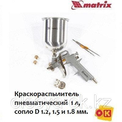 Краскораспылитель 1 л + сопла диаметром 1.2, 1.5 и 1.8 мм. MATRIX 57315