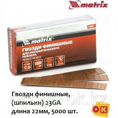 Гвозди финишные 22мм. 23GA . MATRIX, фото 2