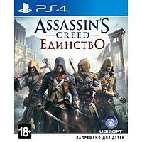 Assassin's Creed 5 Unity/Единство (RUS) PS4