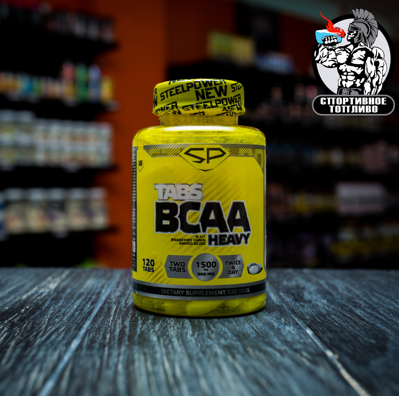 SteelPower - Heavy BCAA 120таблеток
