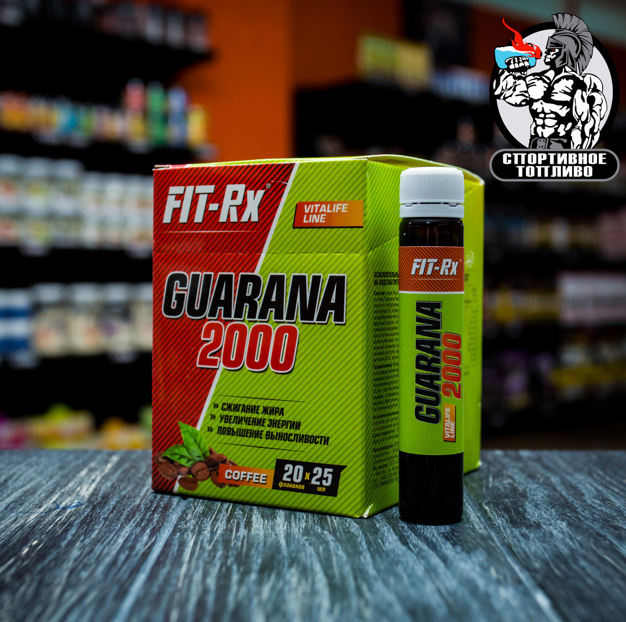 FIT-Rx Guarana 2000 (20флаконов)