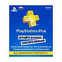 PS3, PS4 Playstation Plus Card 365 Days