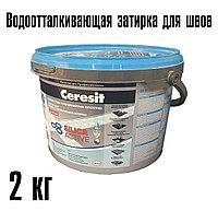 Затирка для швов | Водоотталкивающая | Ceresit СЕ 40 Aquastatic