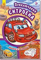Книга-раскраска Тачки Приключения Ситроена