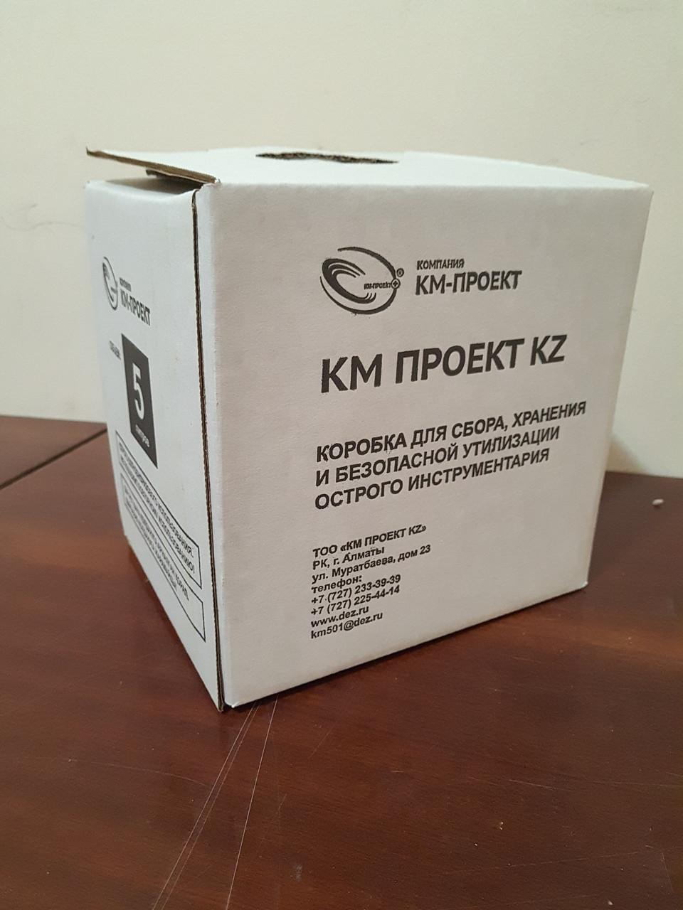 Коробка КБУ для сбора, хранения и безопасной утилизации острого инструментария  10 л., белая