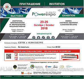 Powerexpo Almaty 2018