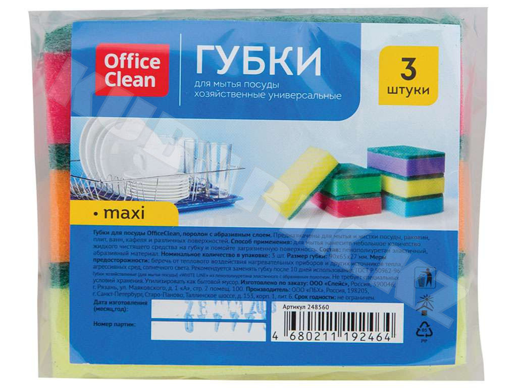 "Губка для мытья посуды OfficeClean ""Maxi"", 3 штуки"
