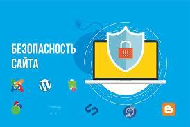 Защита сайта в Алматы