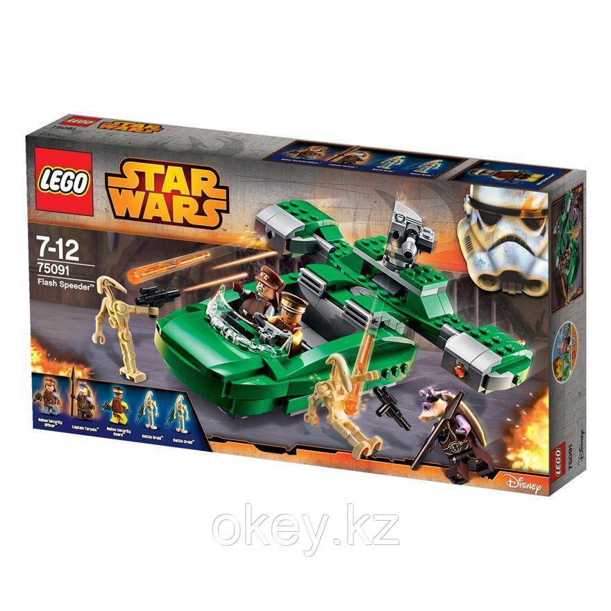 LEGO Star Wars: Флэш-спидер 75091
