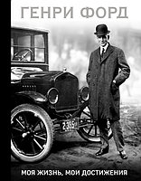 Моя жизнь, мои достижения - Генри Форд