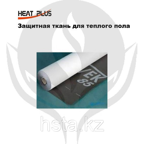Защитная ткань для теплого пола