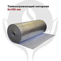 Теплоотражающий материал 5х100 мм
