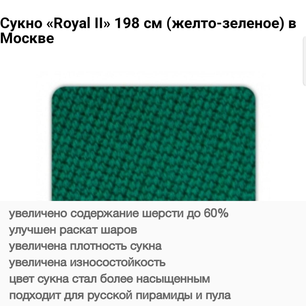 "Сукно ""Royal ll"""