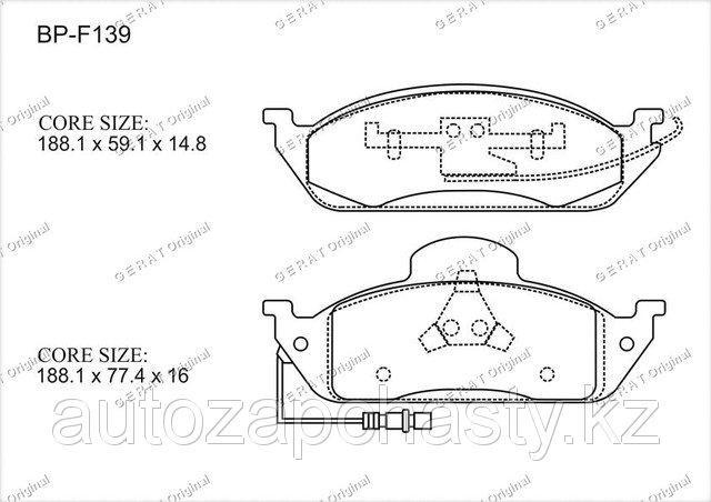 Колодки тормозные передние 1634200320
