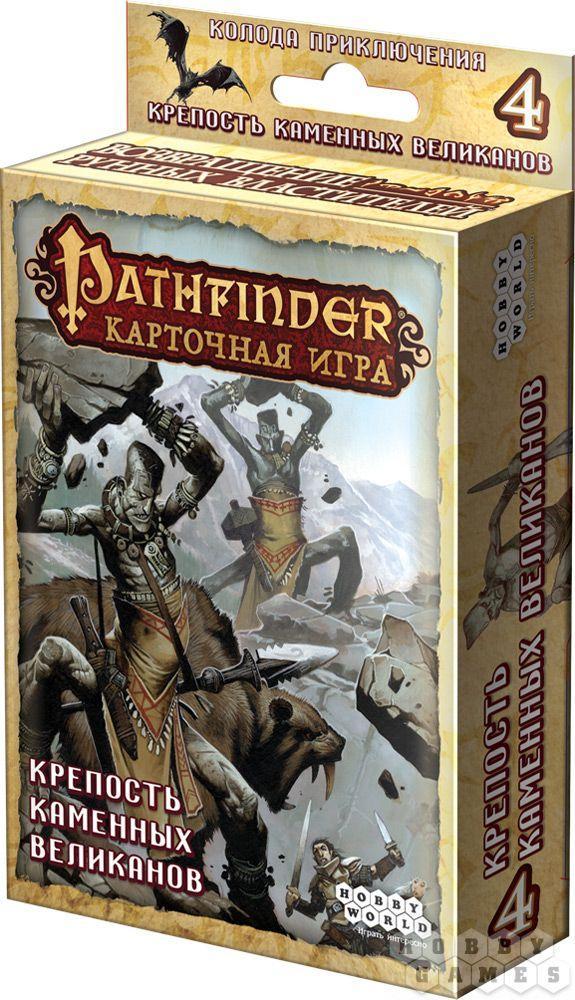 Настольная игра: Pathfinder. Крепость Каменных Великанов (дополнение 4)