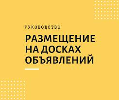 Размещение на всех досках объявлений в Талдыкургане