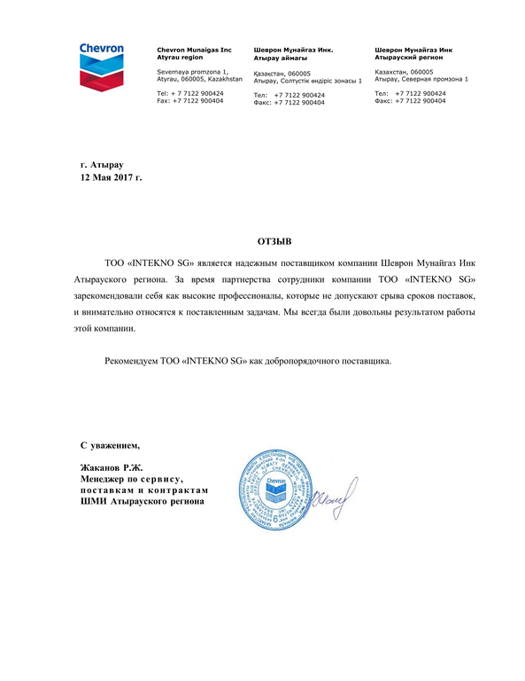 Letter of recommendation from Chevron Munai Gas to INTEKNO SG- RU