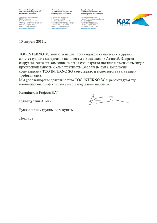 Letter of recommendation from KAZ Minerals to INTEKNO SG - RU -1