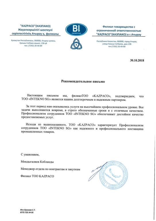Letter of recommendation from Kazpaco to INTEKNO SG - RU -1