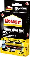 Универсальный двухкомпонентный эпоксидный клей Момент Эпоксилин Металл, 48 гр